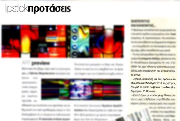 You are browsing images from the article: Press Clippings